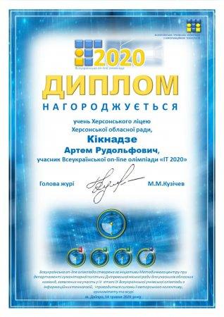 Ліцеїсти стали учасниками Всеукраїнської онлайн олімпіади з ІТ