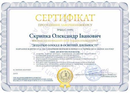 Курс цифрових технологій